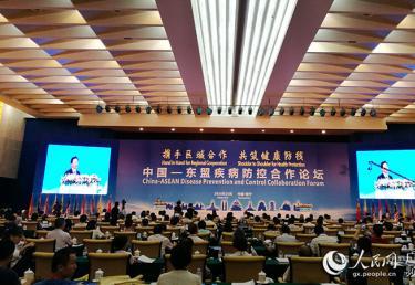 首届中国—东盟疾病防控合作论坛在南宁召开