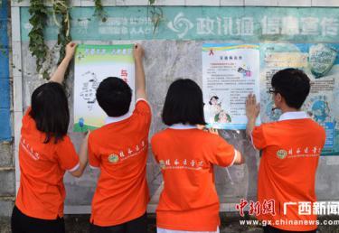 广西医学生赴毛南乡开展禁毒防艾宣传助力精准扶贫