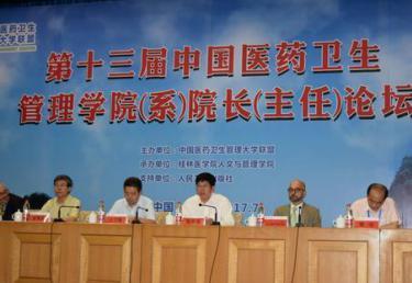 中国医药卫生管理学院(系)院长(主任)论坛在桂林举行