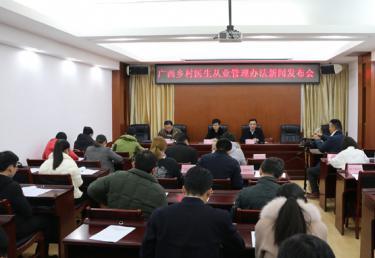 广西乡村医生从业管理办法出台 明确乡村医生待遇