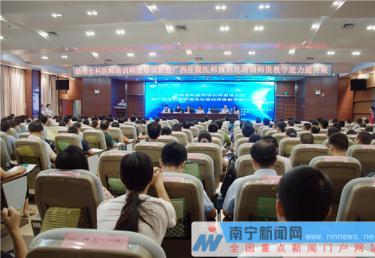 广西举办住院医师规范化培训 提升住培师资质量
