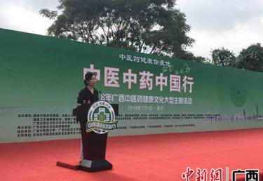 广西启动中医药健康文化主题活动