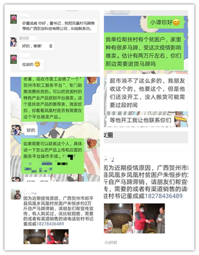 6.图为 同事们转发亲友群和朋友圈,联系销售渠道.png